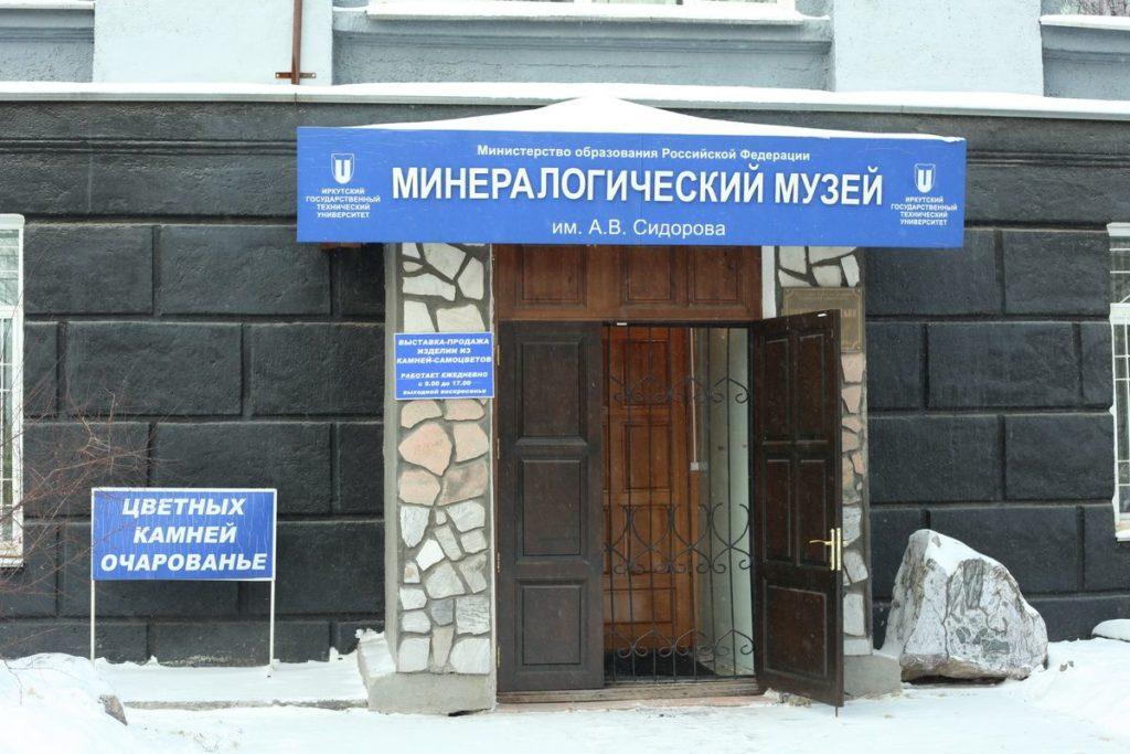 Минералогический музей им А.В.Сидорова в Иркутске