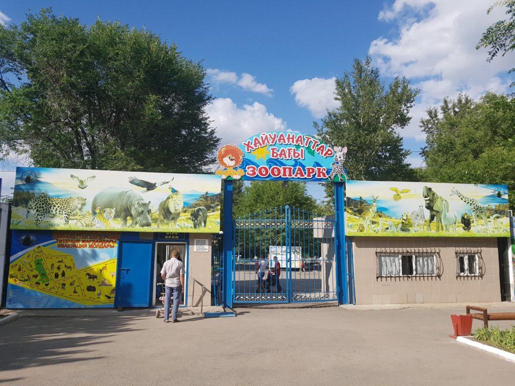 Карагандинский зоопарк