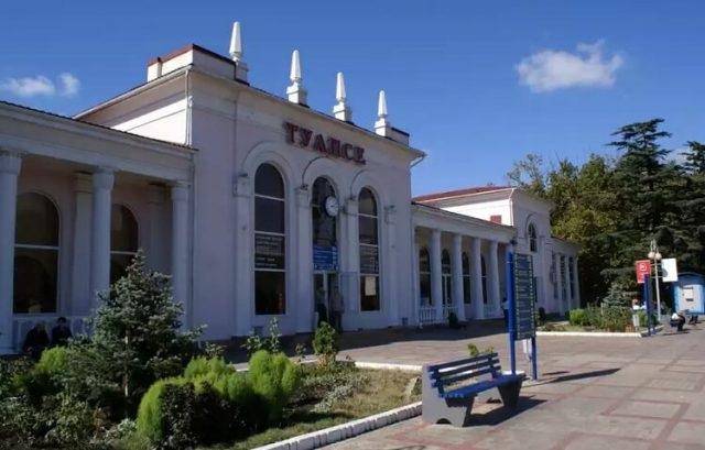 Железнодорожный вокзал Туапсе