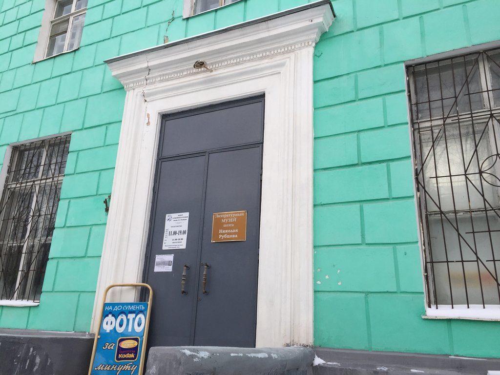 Литературный музей Рубцова в Дзержинске