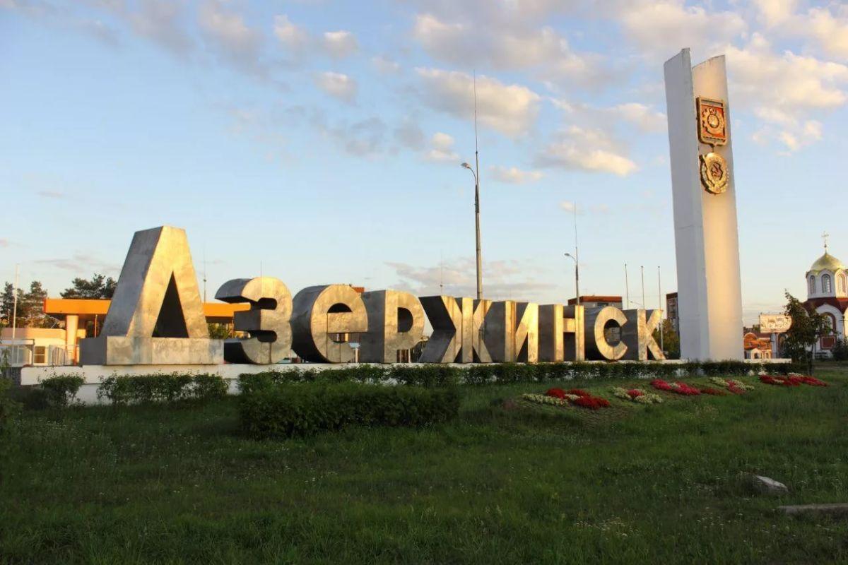 Дзержинск (Нижегородская область) — Википедия