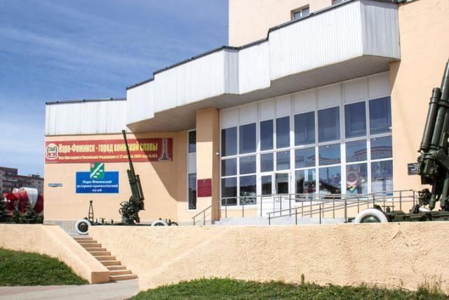 Краеведческий музей Наро-Фоминска
