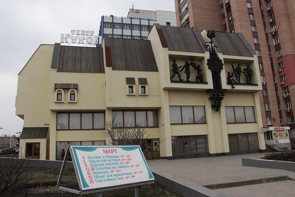Театр кукол в Луганске