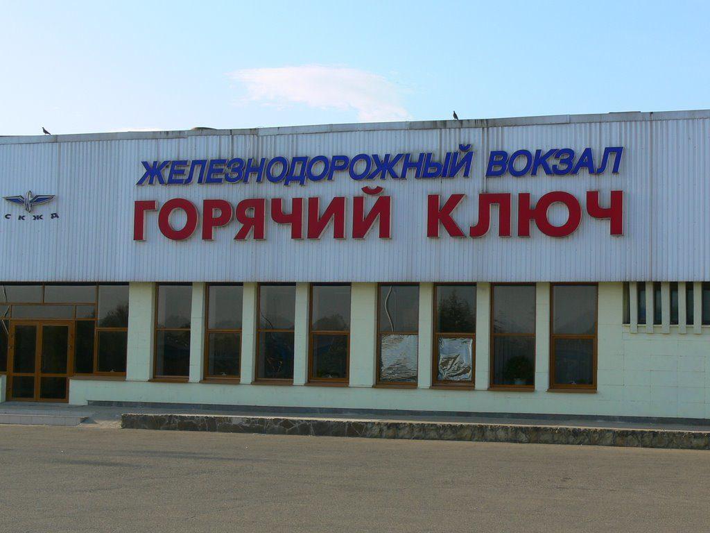 Железнодорожный вокзал Горячего Ключа