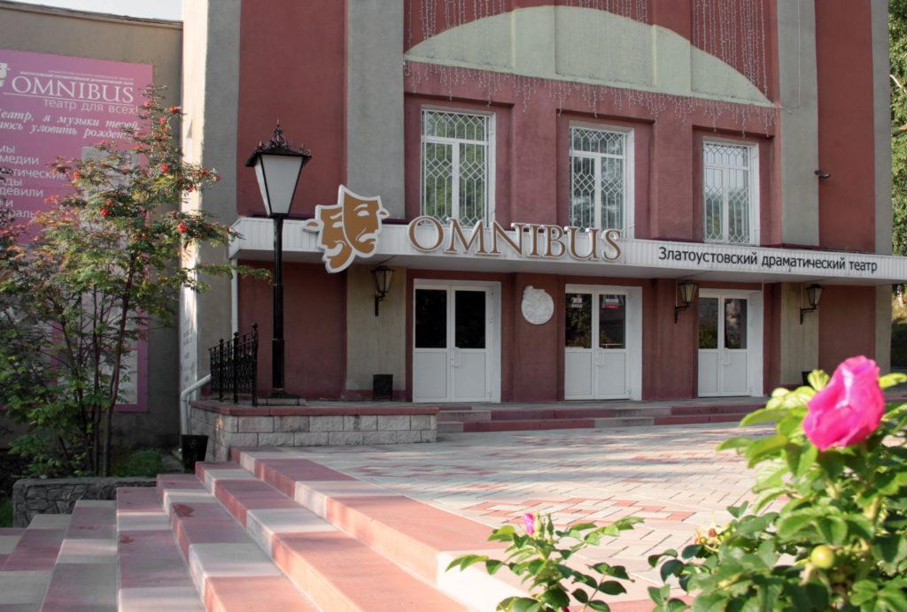 Драматический театр «Омнибус» в Златоусте