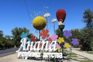 Город-курорт Анапа в Краснодарском крае