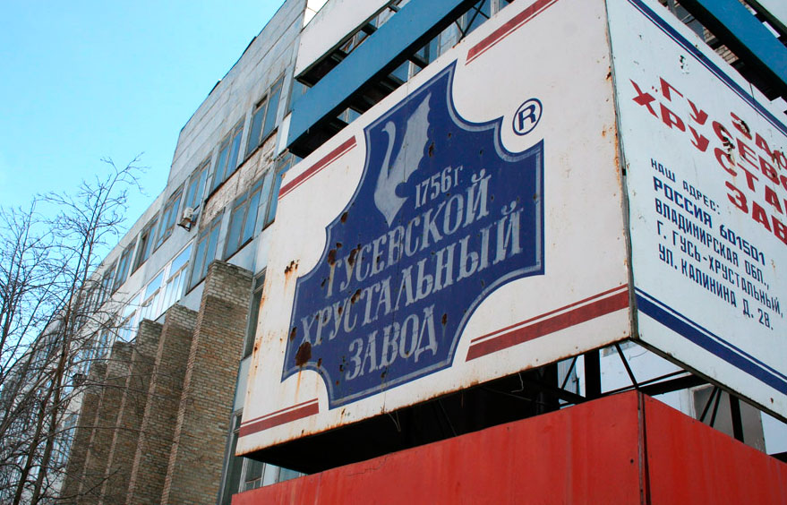 Хрустальный завод в Гусь-Хрустальном