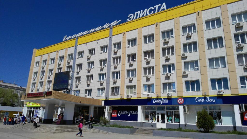 "Гостиница ""Элиста"" в Элисте"
