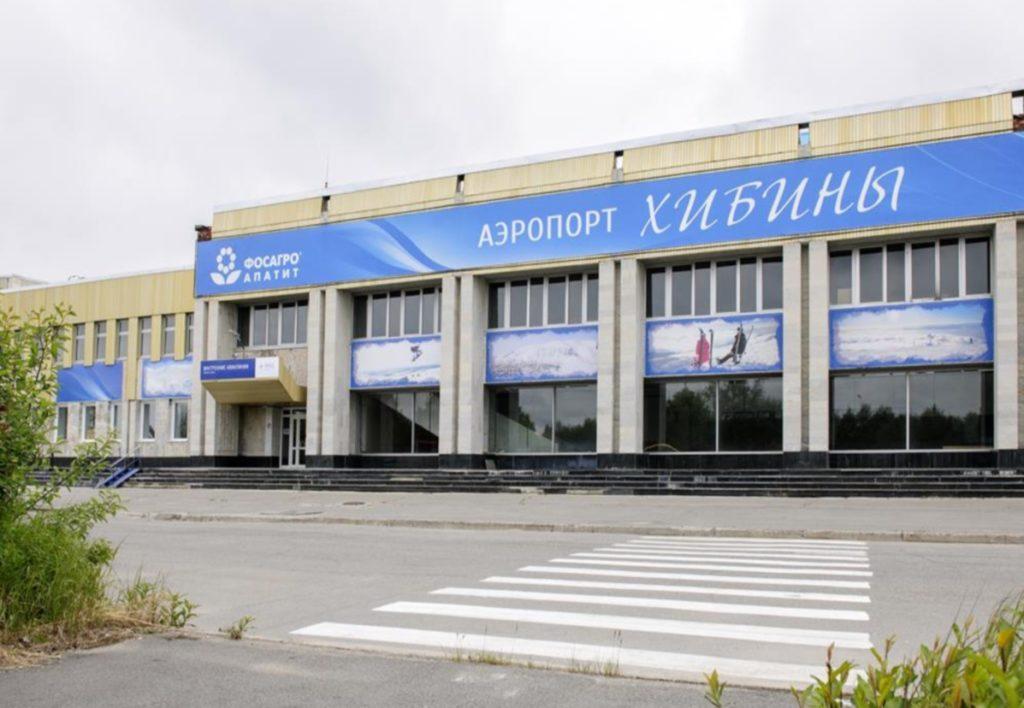 Ближайший аэропорт Кировска