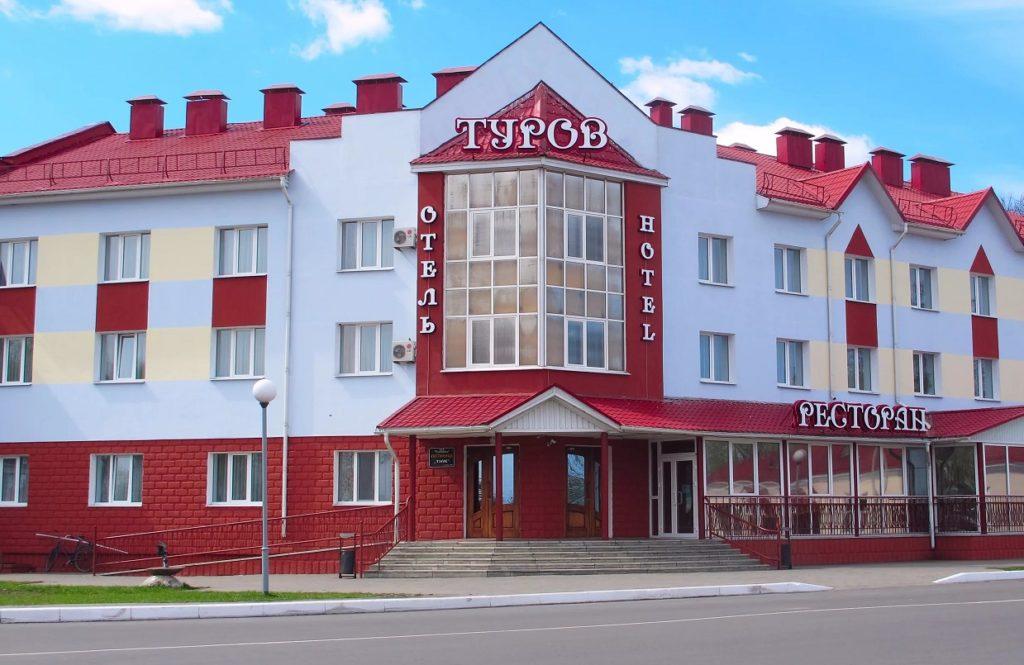 """Гостиница """"Туров"""" в Турове, Беларусь"""