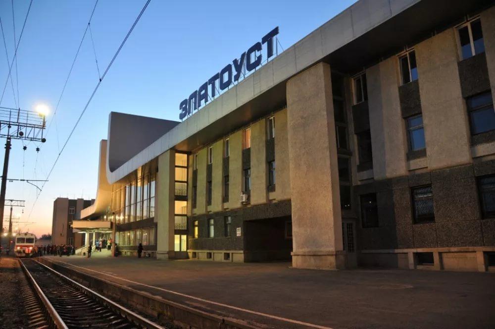 Железнодорожный вокзал Златоуста