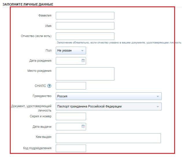 Как оформить загранпаспорт через интернет