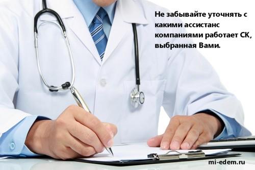 Страхование беременных 3