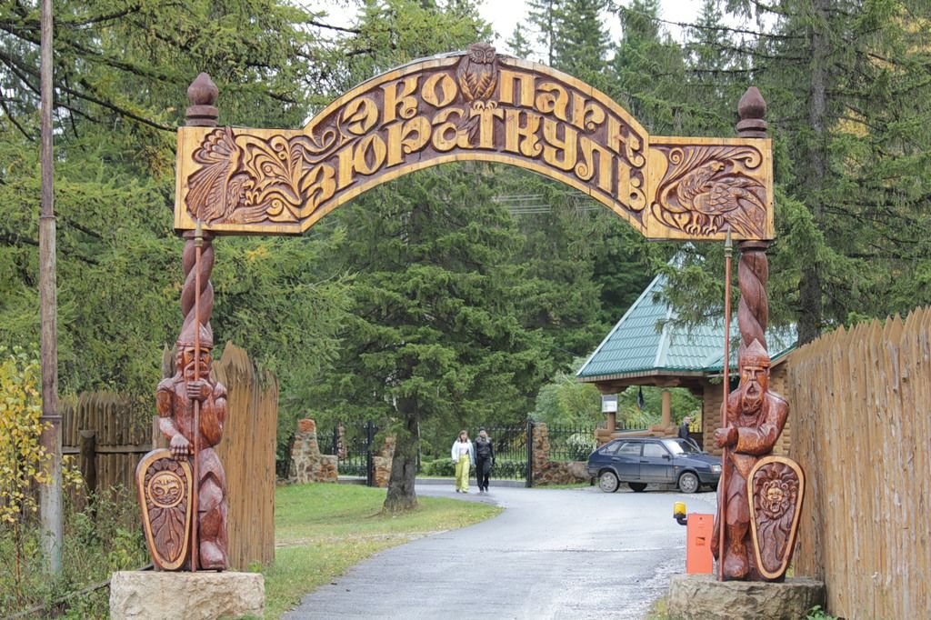 Вход в парк Зюраткуль