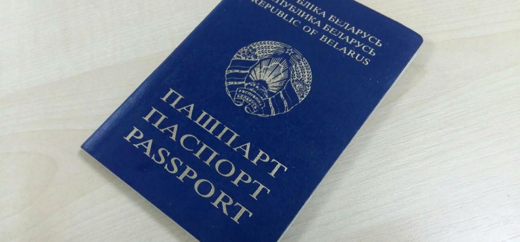 Белорусский паспорт