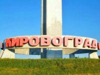 Как отпраздновать День святого Валентина в Кировограде