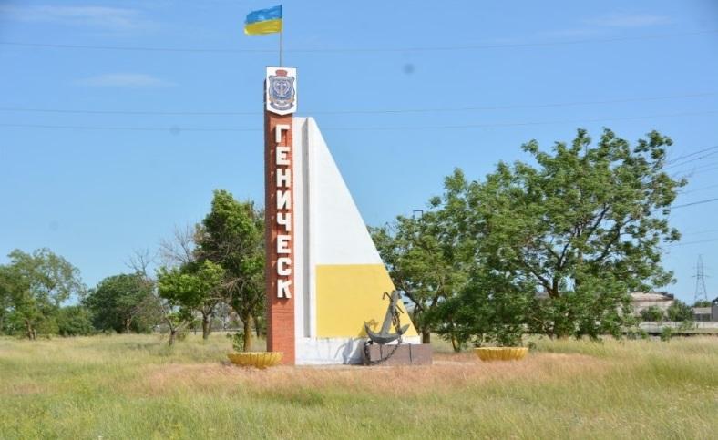 Поездка в Геническ