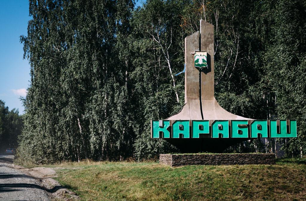 Въезд в Карабаш