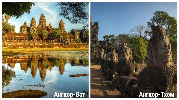 Ангкор-Ват и Ангкор-Тхом