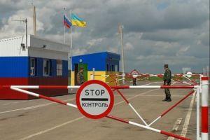 Российско-украинская граница