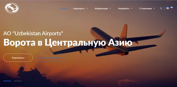 АО «Uzbekistan Airports»