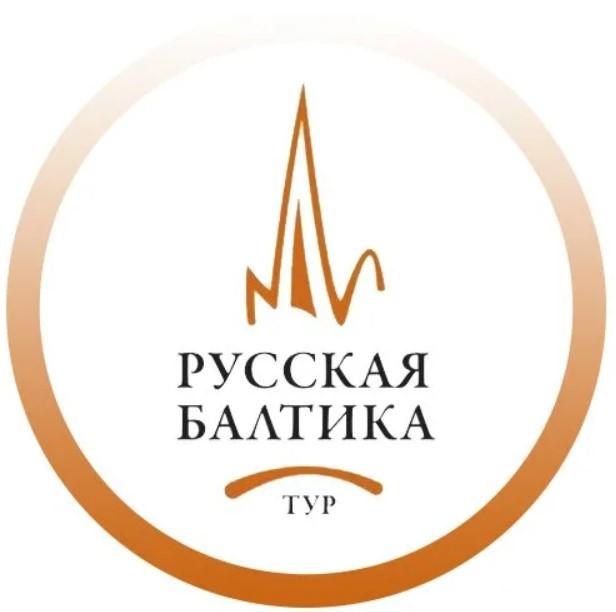 Русская Балтика Тур